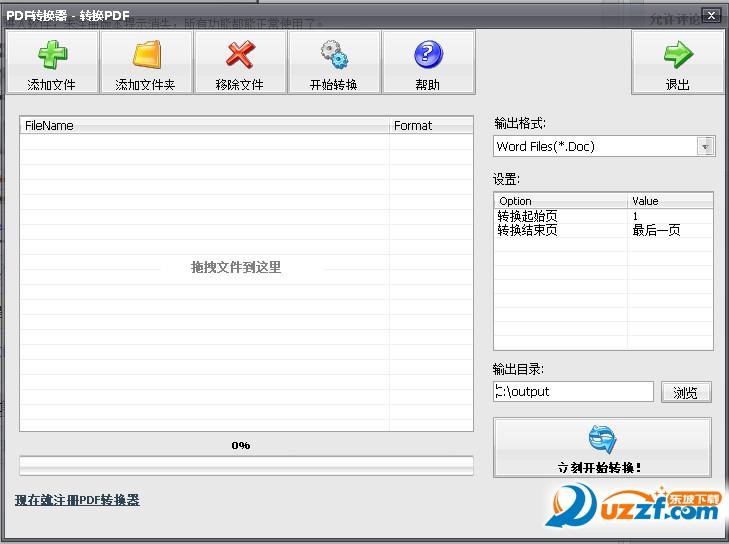 万能pdf转换器截图0