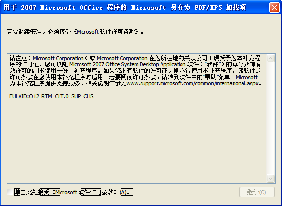 Office2007�DPDF/XPS 格式插件