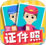 空姐证件照生成器app2.0安卓最新版【一键生成】