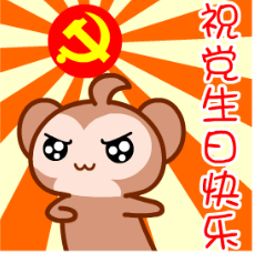 2016建党节生日快乐表情包