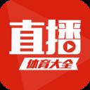 体育直播大全app1.4.4 官方最新版