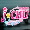 ichu偶像进行曲破解版(b站版)1.0 最新修改版