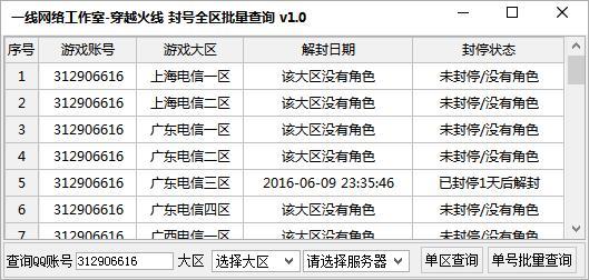 CF穿越火线批量封号查询器v1.0 最新绿色免费版
