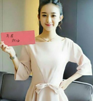 2016明星赵丽颖加油图片生成器2.0 最新版