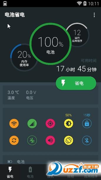 省电大师专业版(电池省电app)截图