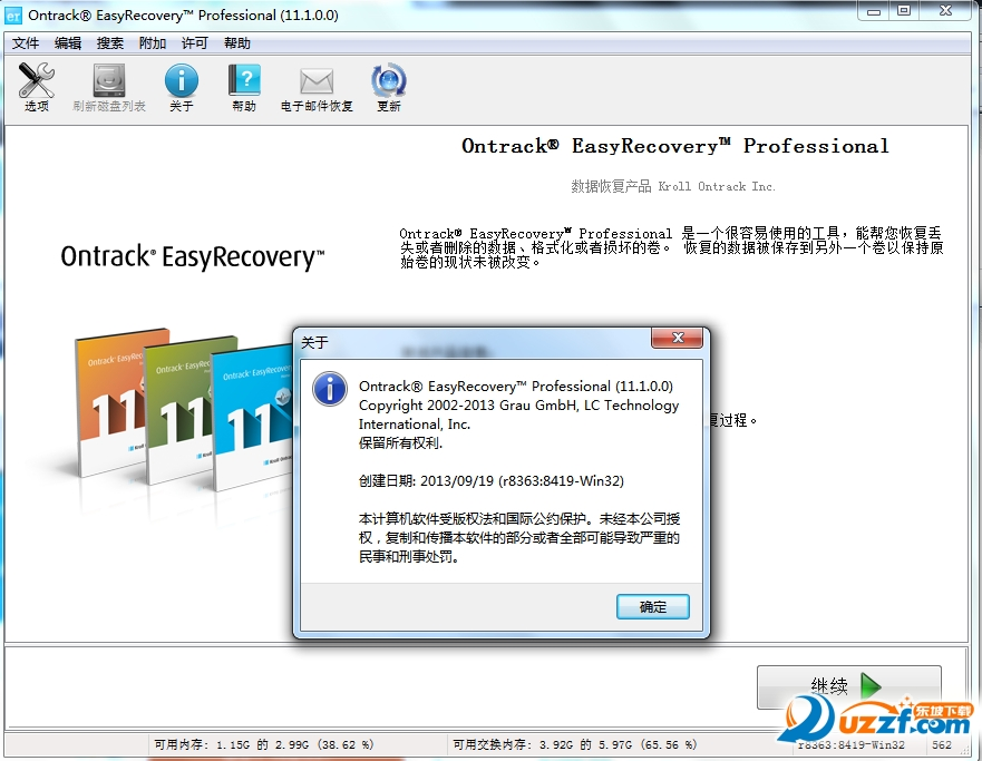 ontrack easyrecovery professional注册机截图0