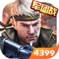 4399枪战英雄官方版