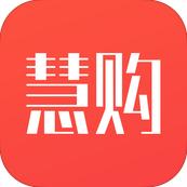 慧购商城IOS手机版