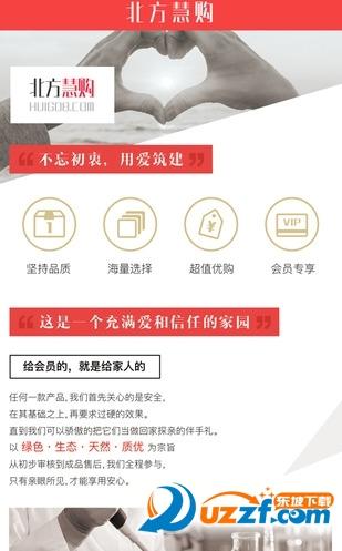 慧购商城IOS手机版截图