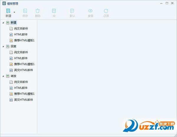 网易邮箱大师电脑版官方正式版截图0