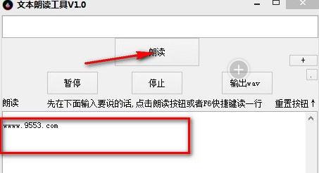 小哲文本朗读工具1.0 最新版