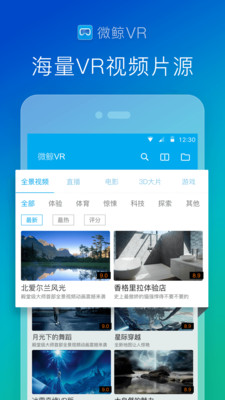 微鲸VR app下载截图