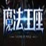 魔法王座网页版1.0官方不删档内测版