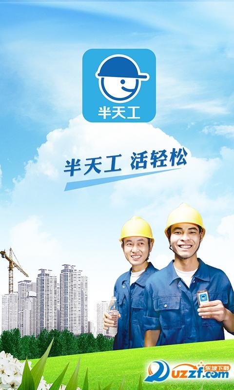 半天工软件(农民工专业APP)