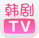 韩剧tv苹果版(最新韩剧观看)2.9.5  官网免费版