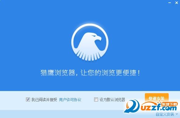 猎鹰浏览器电脑版截图0