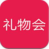 礼物会app1.2.2安卓版