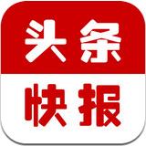 全球头条新闻1.4.0 安卓版