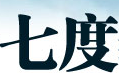 DNF稳定七度黄金版0728免费版【支持安徒恩】