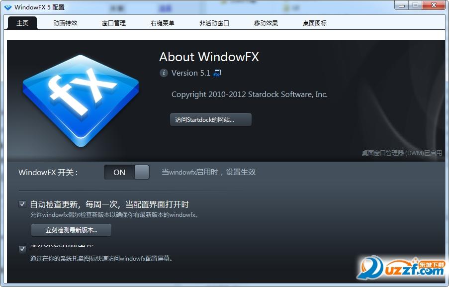 WindowFX中文破解版截图0