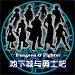 dnf村长超级技能辅助(怪物全屏/自动捡物/秒杀全屏)0730免费版【QQtz】