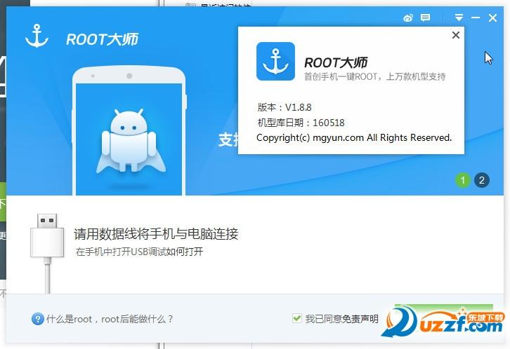 Root大师(安卓一键root工具)截图2