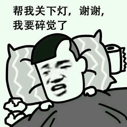 帮我关下灯我要睡觉了谢谢图片|帮我关下灯表情包一套
