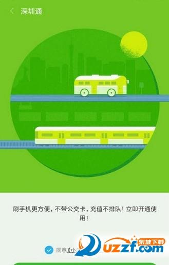 小米公交卡手机版截图
