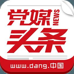 党媒头条app1.38 官方安卓版