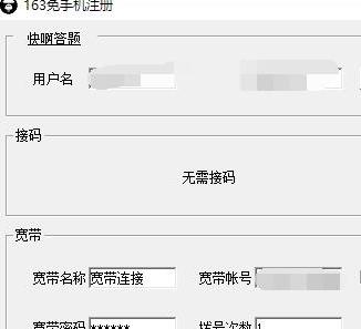 163邮箱免手机注册工具
