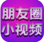 微视频装逼器苹果版1.7 最新官方版