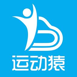 运动猿app1.0.3安卓最新版