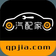 汽配家app1.3.0官方手机客户端