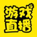 游戏直播app0.0.1安卓最新版