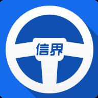 信界车载助手1.1.2最新免费版