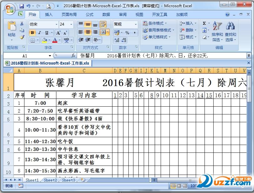 小学学习计划_小学生学习计划制定图片