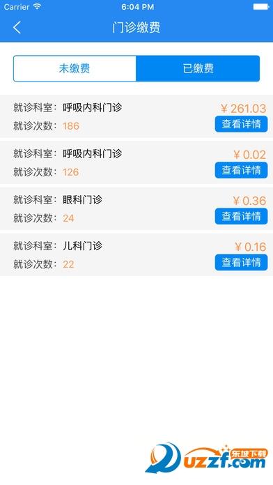 北京大学国际医院截图