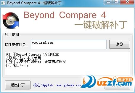 Beyond Compare 4一键破解补丁截图0
