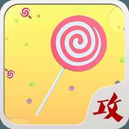 球球大作战棒棒糖攻略1.0 安卓手机版