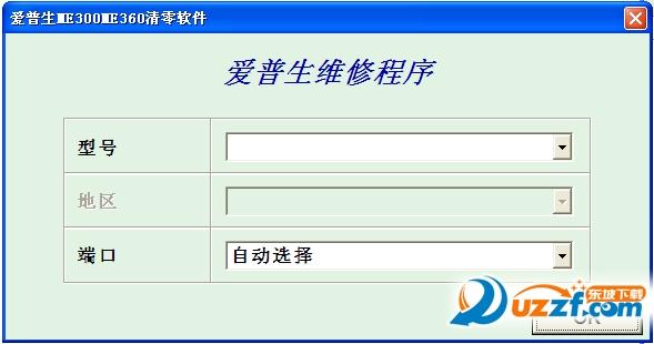 epson me300清零软件截图2