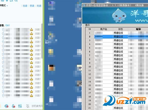 洋哥YY网页游客协议截图0