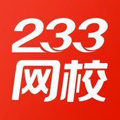 233网校手机客户端