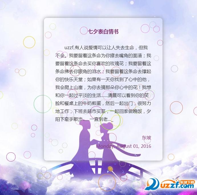 七夕表白情书网页生成器截图0