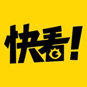 快看漫画ios版4.2.0官网最新版