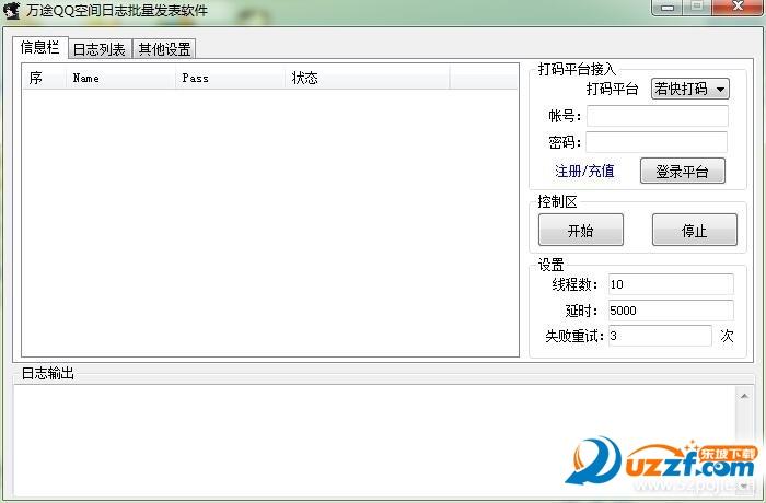 万途QQ空间日志批量发表软件截图0