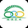 理性农业app1.0.3  安卓手机版