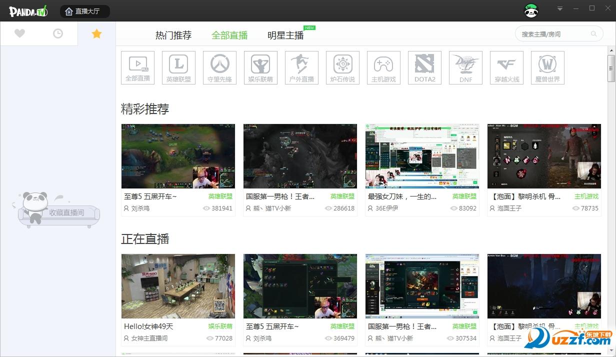 熊猫TV直播大厅电脑版截图1