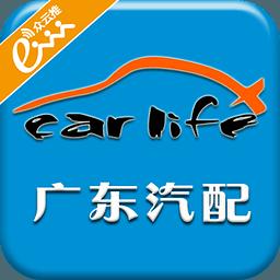 广东汽配app1.0 安卓版
