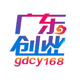 广东创业app(靠谱的创业平台)2.1 安卓手机版