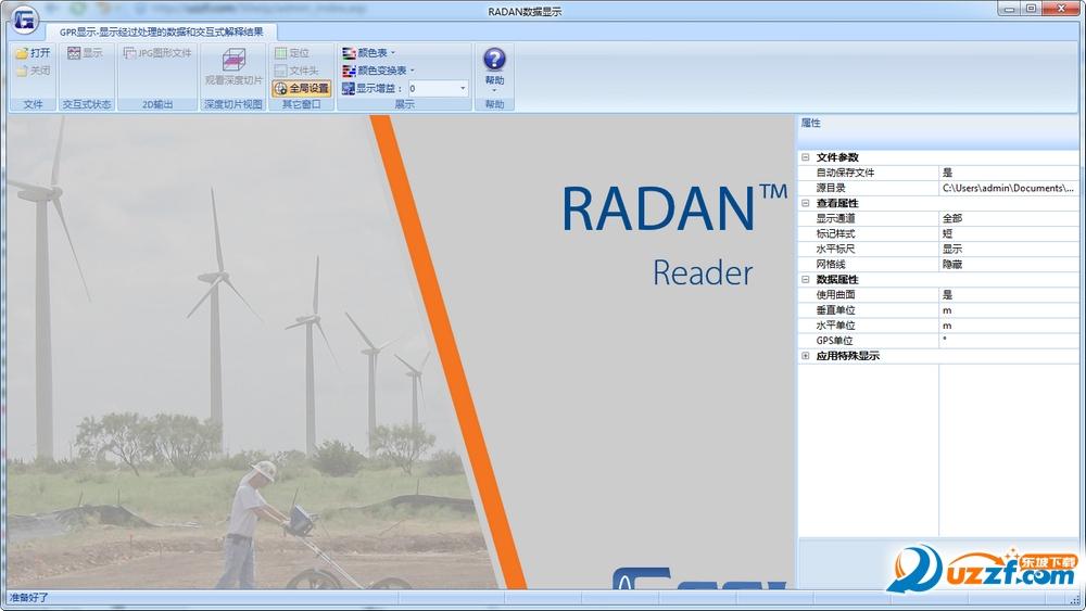 RADAN 7(钣金设计加工)截图0